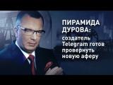 Пирамида Дурова: создатель Telegram готов провернуть новую аферу