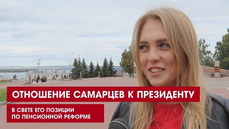 Путин теряет Самару?..