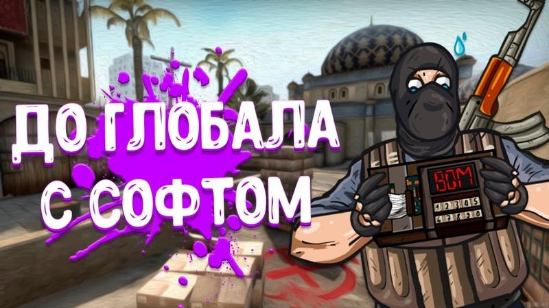 ОТ СИЛЬВЕРА ДО ГЛОБАЛА С СОФТОМ - 7 [REVENGER] - CS:GO
