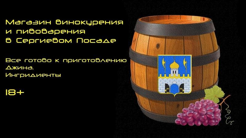 В Сергиевом Посаде открылся адекватный магазин. Завтра будем делать джин.