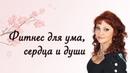 «Фитнес для ума, сердца и души» от Натальи Толстой. Выпуск 53.