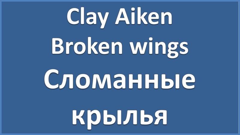 Clay Aiken - Broken wings - текст, перевод, транскрипция