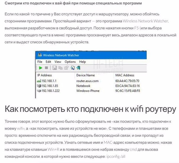 Смотрим, кто подключен к вашему WiFi. I8QBixtc6SY