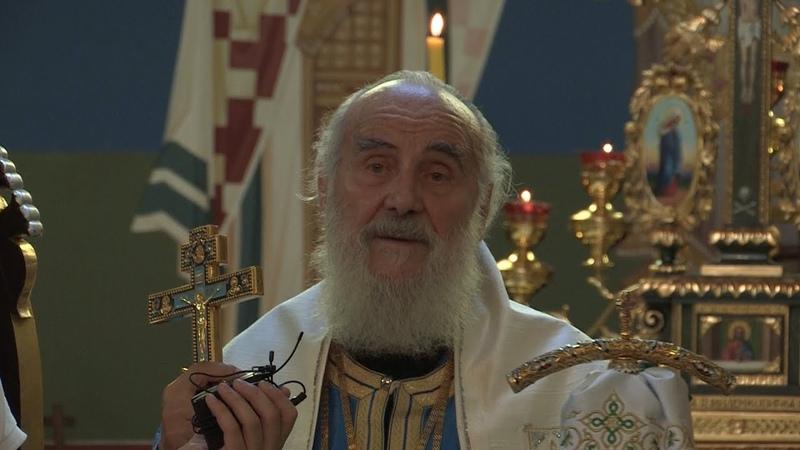 Патријарх Иринеј: Бог нама штошта опрашта па смо и ми позвани да опраштамо једни другима