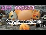 Сериал LPS фигурное катание 4 серия