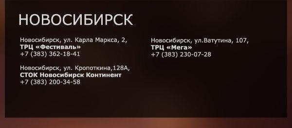 Адреса магазинов Пума в Новосибирске