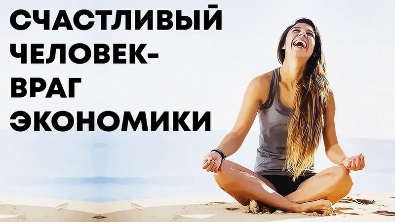 Счастливый человек не нужен экономике
