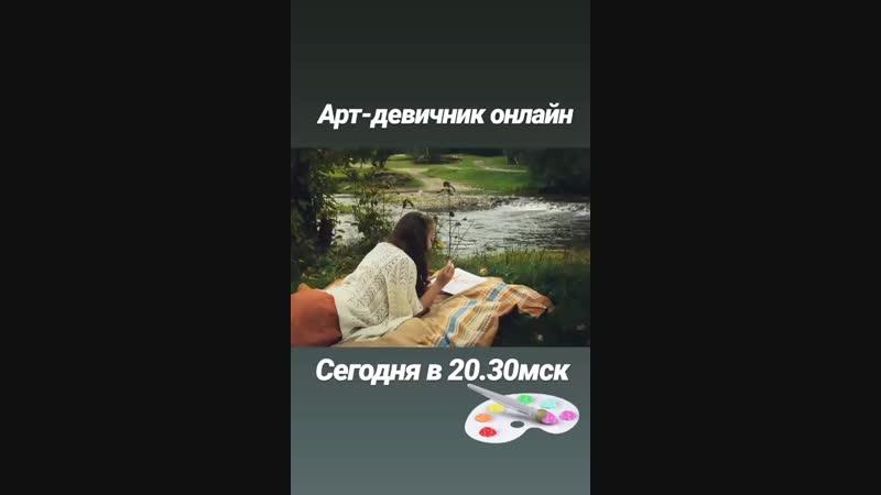 Приглашение на онлайн арт девичник от @guzeltrofimova 5