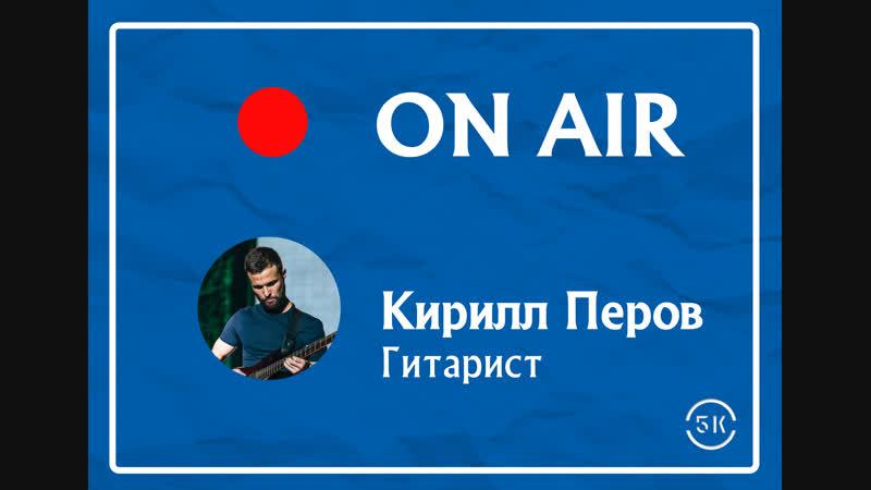 ON AIR №3 — Кирилл Перов (Легенда квартирников в ВШЭ)