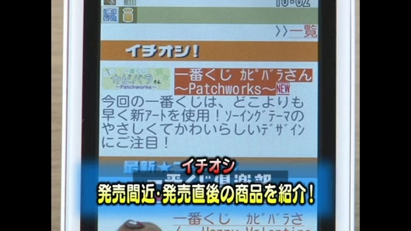 [Banpresto Nico] Arihara Kanna 19.10.2011