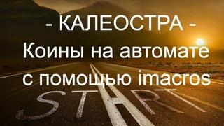 Калеостра - Коины на автомате с помощью imacros
