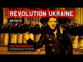 Artisto - Revolution Ukraine [��� ����������� - Euromaidan anthem]