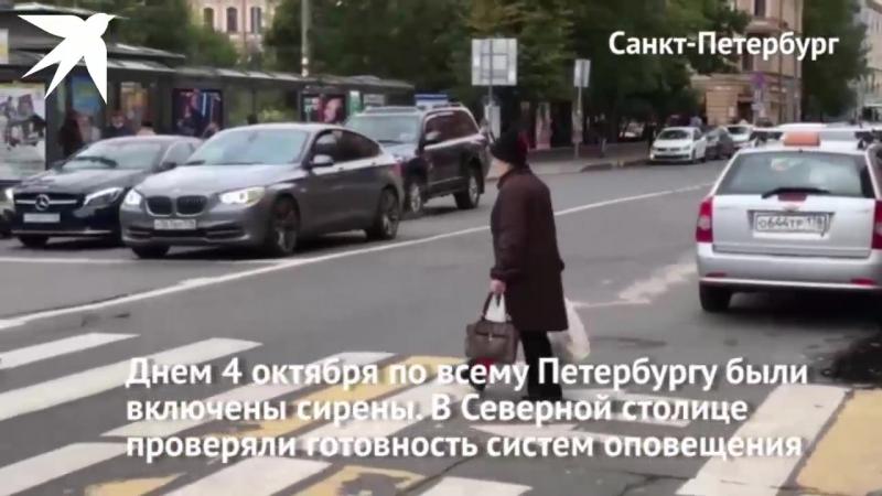 Сегодня в Петербурге проверяли систему централизованного оповещения населения