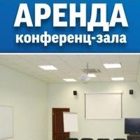 Аренда офисов и конференц-залов