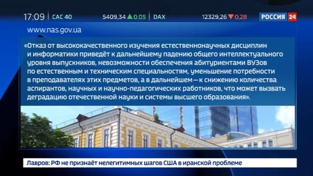 Новости на Россия 24 • Русский язык под запретом: на Украине реформа образования на этом не заканчивается