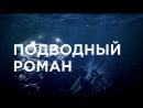 Промо фильмов Подводный роман