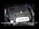Купить Двигатель Volkswagen Jetta 1.4 TSI BMY Двигатель Фольксваген Джетта 1.4 2005-10 Наличие