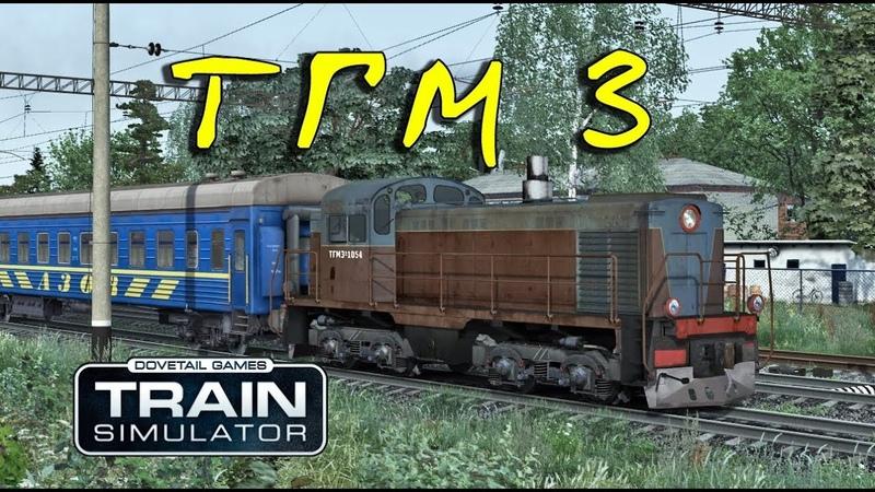 TS2018. Маневровый тепловоз ТГМ3 для Train Simulator 2018