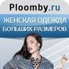ЖЕНСКАЯ ОДЕЖДА БОЛЬШИХ РАЗМЕРОВ (48-74)