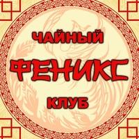 Логотип Китайский чай и посуда - в Тольятти и по России.