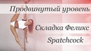How to pole dance spatchcock - pole dance tutorial /Уроки pole dance - Трюк Складка Феликс/Спэчкок