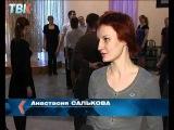 Студия бытовой танцевальной культуры учит липчан вальсу и танго (ТВК-Новости)