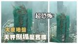 超強颱風特輯【山竹】突襲香港 Typhoon Mangkhut Hong Kong 16th-SEP-2018