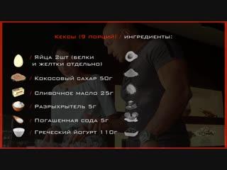Полезный фитнес-десерт. Ирина Турчинская в гостях.