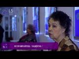 2-Интервью с пациенткой L5 Клиники интегративной медицины