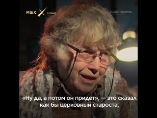 Диссидент Наталья Горбаневская