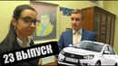Lada Vesta Депутат Тест по истории Отечества Молодежь о политике 23