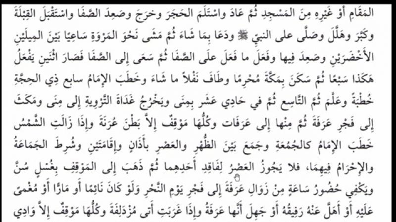 121. Хадж амалдары. Мина және Арафатта тұру