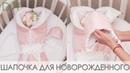 Как сшить теплую зимнюю шапочку для новорожденного выкройка