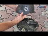 Луганск 24. Немецкая каска SS найдена при отступлении нацгвардии. 21 июля 2014 г.