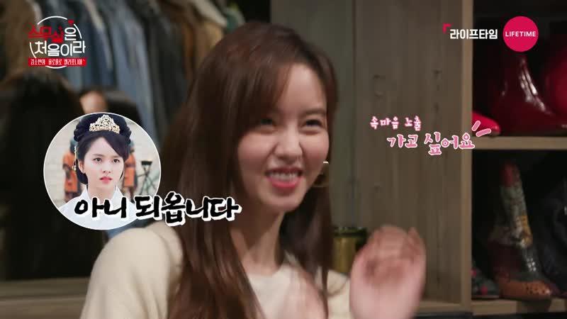 [KimSoHyun] Episode 2. ПОТОМУ ЧТО МНЕ ПЕРВЫЕ 20