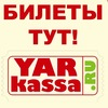 YarKassa.ru - Билеты на мероприятия БЕЗ НАЦЕНКИ!