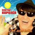 Виктор Королёв альбом Королев Виктор - А лето поет