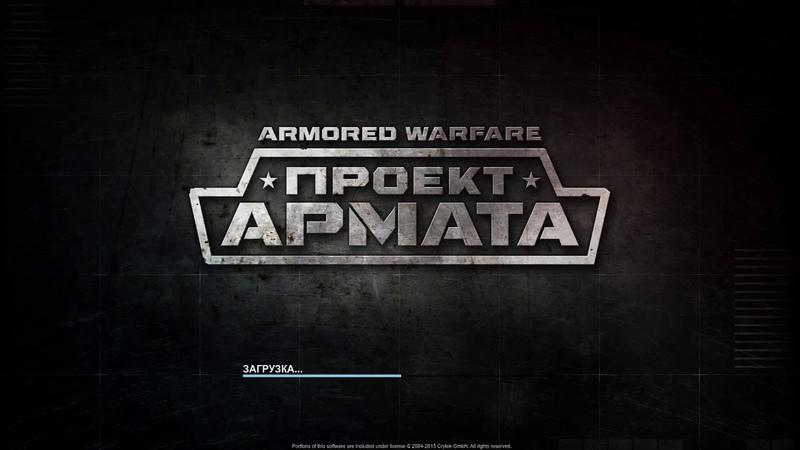 Великий Рандом / Armored Warfare / (HD) 20