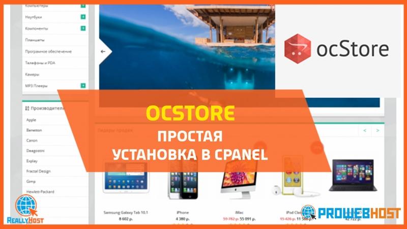 Интернет-магазин на Opencart. Установка ocStore на Хостинг cPanel