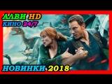 фильмы онлайн (Алви HD кино 247 новинки 2018)