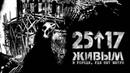 25/17 • 25/17 Живым (В городе, где нет метро)