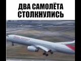 Два Самолёта Столкнулись