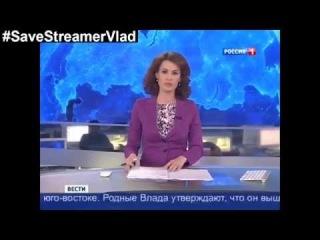 Россия[1]. Похищен стример Anna-News -Влад. 27.06.2014