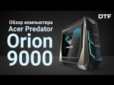 Главное о Acer Predator Orion 9000