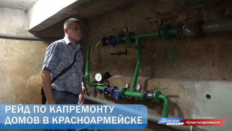 Рейд по капремонту домов в Красноармейске