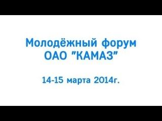 Молодёжный форум ОАО