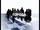 Программа Лица города. Прямой эфир телеканала СТВ