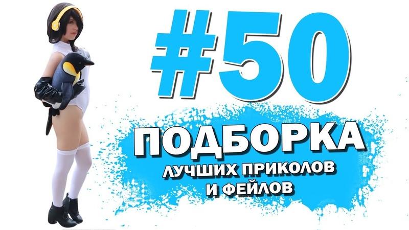 ПОДБОРКА 50 🔹 ТОПОВЫЕ ПРИКОЛЫ И ФЕЙЛЫ 🔹 ФЕВРАЛЬ 2019
