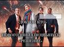 Доктор Кто Новогодний спецвыпуск Решение Озвучка от Coldfilm