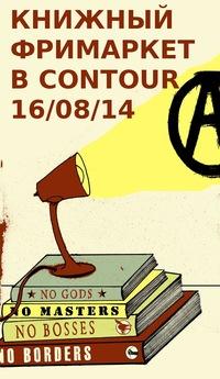 Книжный Фримаркет 16.08 в Contour